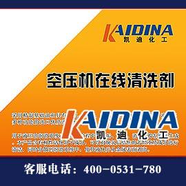 KD-L8031空压机在线清洗剂